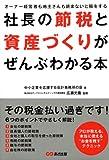社長の節税と資産づくりがぜんぶわかる本  広瀬 元義 (あさ出版)