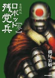 妄想戦記ロボット残党兵(3) (RYU COMICS)