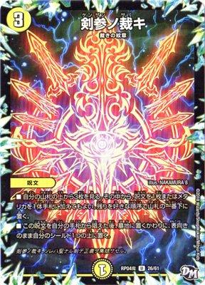 デュエルマスターズ新4弾/DMRP-04魔/26/U/剣参ノ裁キ