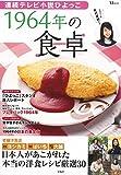 連続テレビ小説ひよっこ 1964年の食卓 (TJMOOK)