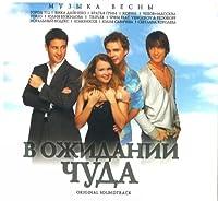 V ozhidanii chuda. Original Soundtrack