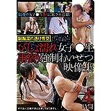 びしょ濡れ女子●生雨宿り強制わいせつ映像集 4時間 [DVD]