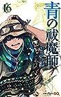 青の祓魔師 第16巻