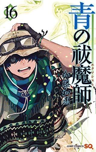 青の祓魔師 16 (ジャンプコミックス)の詳細を見る