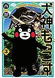 犬神もっこす(3) (モーニングコミックス)