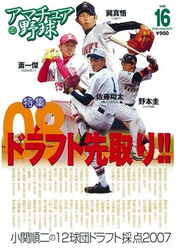 アマチュア野球 vol.16 (16) (NIKKAN SPORTS GRAPH)