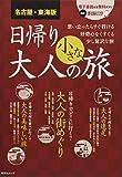 名古屋・東海版 日帰り大人の小さな旅 (旅行ガイド)