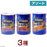 アソート フリスキー缶 お肉シリーズ 155g×3缶 3種3缶 キャットフード フリスキー ネスレ