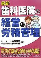最新 歯科医院の経営と労務管理