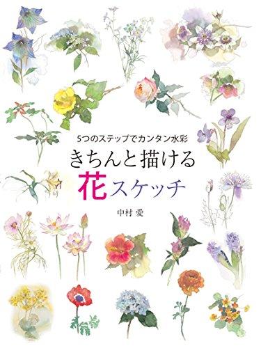 きちんと描ける花スケッチ 5つのステップでカンタン水彩の詳細を見る