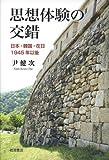 思想体験の交錯―日本・韓国・在日1945年以後