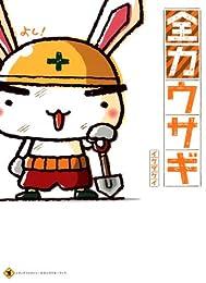 全力ウサギ (コミックエッセイ)