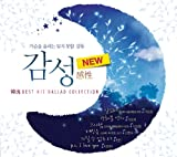 感性 New (Best Hit Ballad Collection) (3CD) (韓国盤)