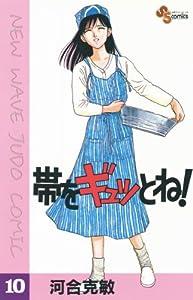 帯をギュッとね!(10) (少年サンデーコミックス)
