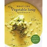 野菜のだしで作るベジタブルスープ (旭屋出版MOOK)