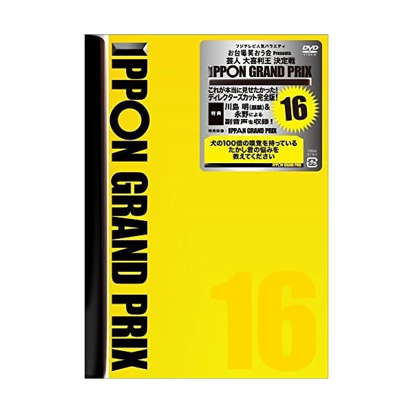 IPPONグランプリ16 [DVD]の商品画像
