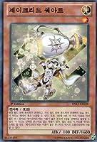 韓国版 遊戯王 セイクリッド・シェアト【ノーマル】 DS13-KRL08