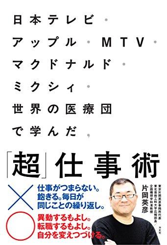 日本テレビ・アップル・MTV・マクドナルド・ミクシィ・世界の...