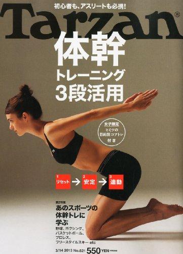 Tarzan (ターザン) 2013年 3/14号 [雑誌]の詳細を見る