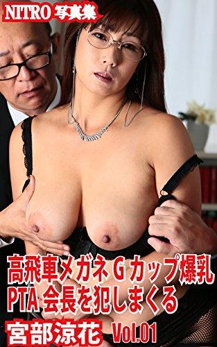 NITRO写真集 高飛車メガネGカップ爆乳PTA会長を犯しまくる 宮部涼花Vol.01