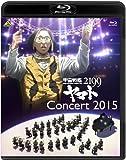 宇宙戦艦ヤマト2199 コンサート2015[Blu-ray/ブルーレイ]