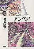 A(アンペア) (創作児童読物)