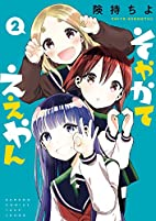 そやかてええやん(2) (バンブーコミックス)