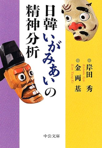 日韓いがみあいの精神分析 (中公文庫)