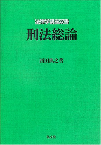 刑法総論 (法律学講座双書)の詳細を見る