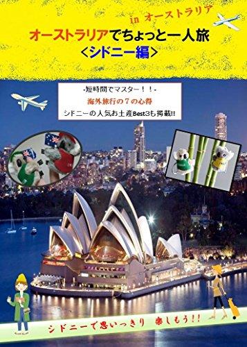 オーストラリアでちょっと一人旅<シドニー編>: オーストラリアでちょっと一人旅<シドニー編> (海外旅行)の詳細を見る