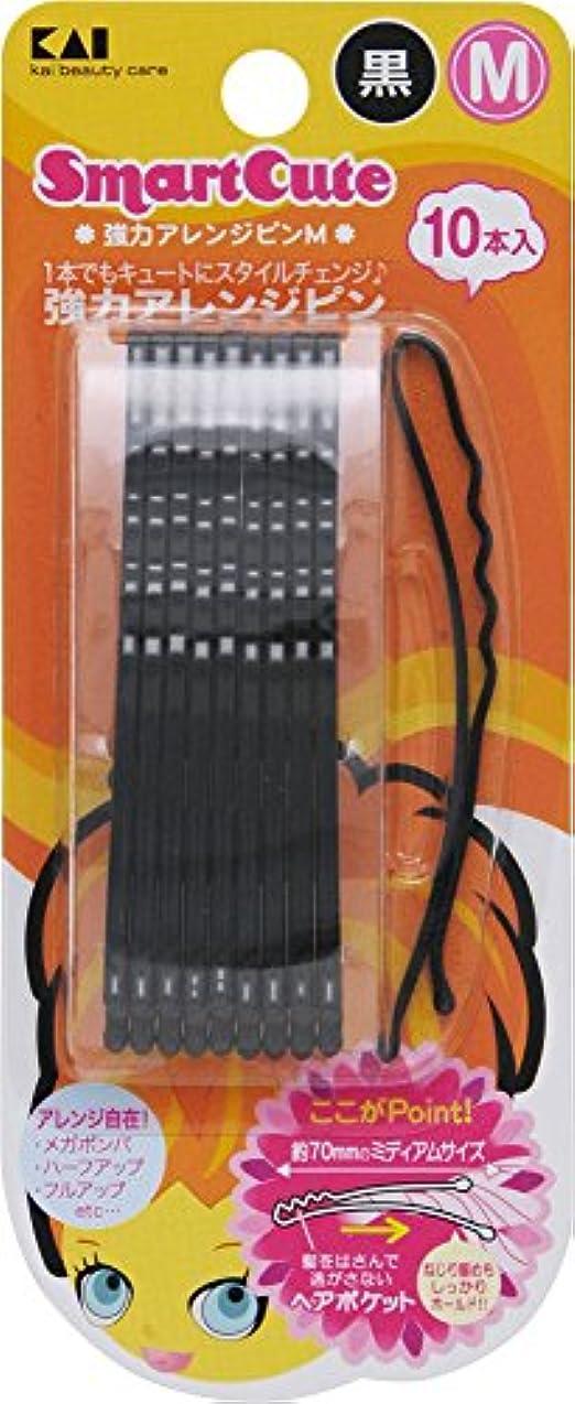人気バイバイ贅沢HC0346 強力アレンジピンM 黒
