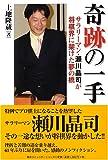 奇跡の一手―サラリーマン・瀬川晶司が将棋界に架けた夢の橋