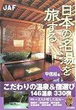 日本の名湯を旅する 甲信越編 (JAF出版社温泉ガイド)
