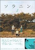 ソラニン 2 (ヤングサンデーコミックス)