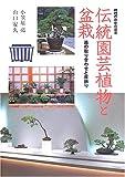 NHK趣味の園芸 伝統園芸植物と盆栽―器の取り合わせと席飾り