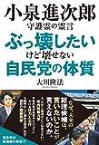 小泉進次郎守護霊の霊言 ―ぶっ壊したいけど壊せない自民党の体質―