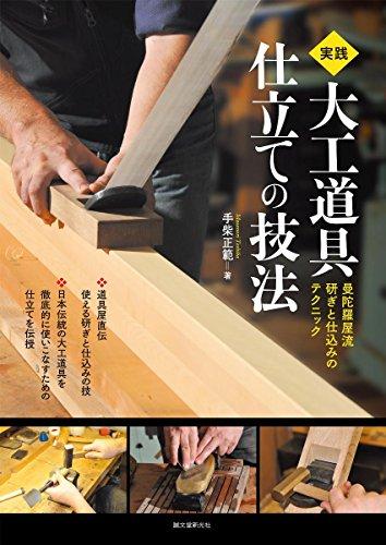 実践 大工道具 仕立ての技法: 曼陀羅屋流研ぎと仕込みのテクニック