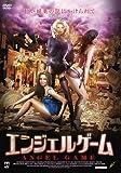 エンジェルゲーム[DVD]