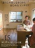 「暮らしのまんなか」からはじめるインテリア (VOL.15) (別冊天然生活―CHIKYU-MARU MOOK) (ムック) (CHIKYU-MARU MOOK 別冊天然生活)