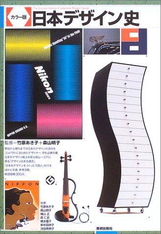 カラー版 日本デザイン史