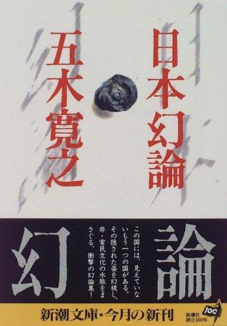 日本幻論 (新潮文庫)の詳細を見る