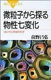 微粒子から探る物性七変化―コロイドと界面の科学 (ブルーバックス)