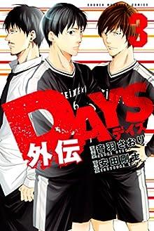DAYS -デイズ- 外伝 第01-03巻