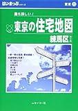はい・まっぷ練馬区 (東京の住宅地図シリーズ)