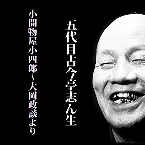 小間物屋小四郎〜大岡政談より | 五代目 古今亭志ん生