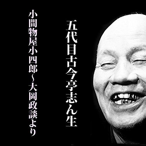 小間物屋小四郎〜大岡政談より