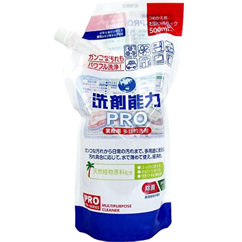 【ヒューマンシステム】洗剤能力 プロ 詰替パック 500ml ×20個セット