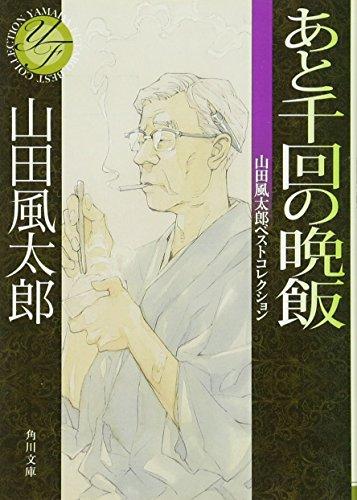 あと千回の晩飯 山田風太郎ベストコレクション (角川文庫)の詳細を見る
