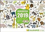 東山動植物園公式「アニマーサリーカレンダー2019」(壁掛けタイプ)