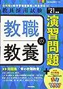 教職教養の演習問題(2021年度版 Twin Books完成シリーズ2)